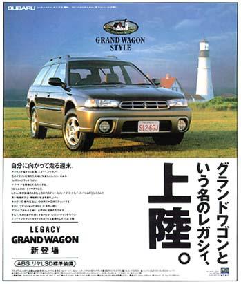 CM subaru Legacy Grand Wagon 1995