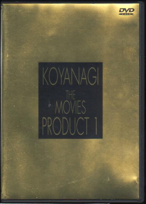 Koyanagi the Movies (2000)