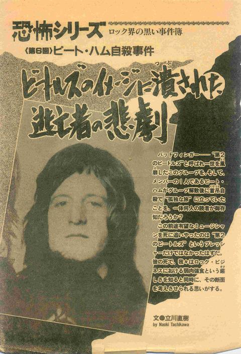 Music Life July 1981 a