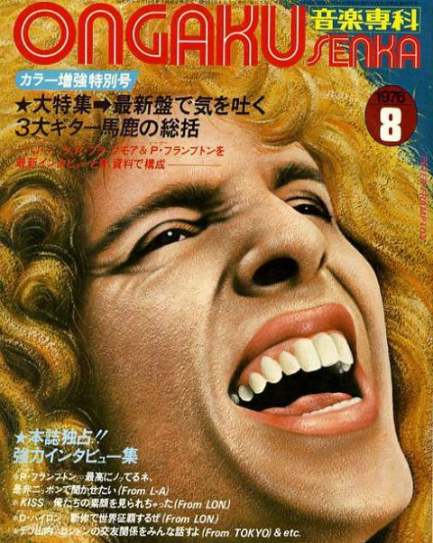 Ongaku Senka 1976-08 (538)