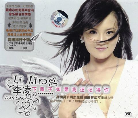 李凌 Li Ling - Darling+