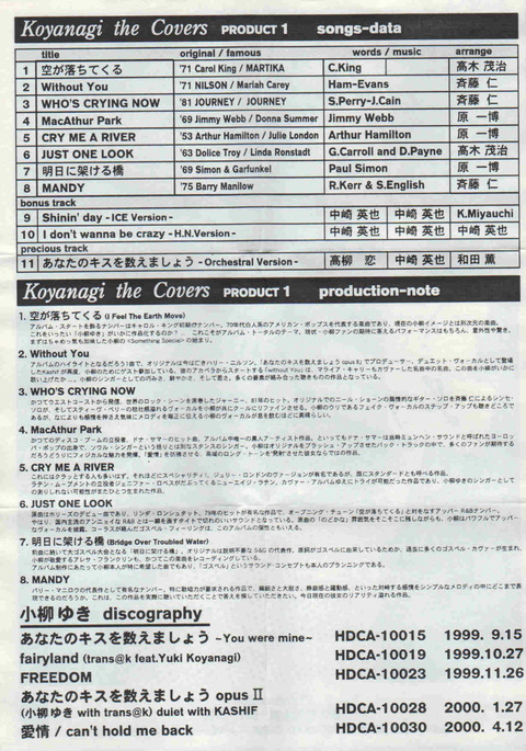 Koyanagi the Covers (cass 2000) ad2