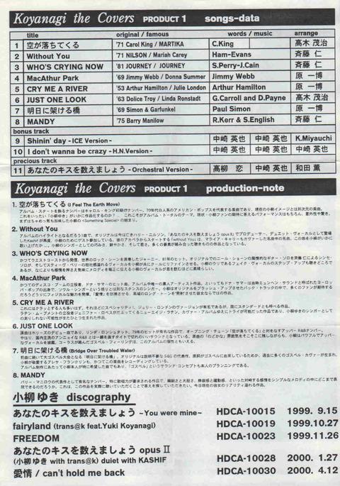 Koyanagi the Covers (cass 2000) ad2