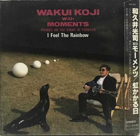 和久井光司 with モーメンツ - 虹かかる日 1990 a