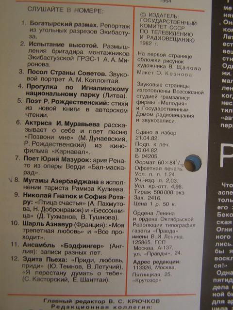 Krugozor Кругозор 6-1982 q