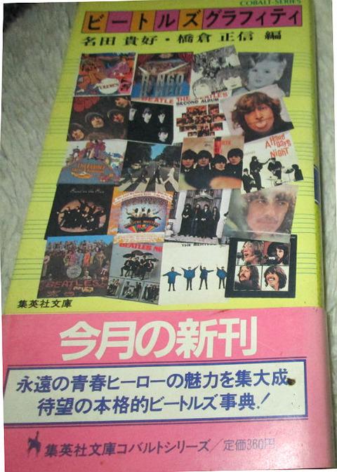 Beatles Graffiti cover obi