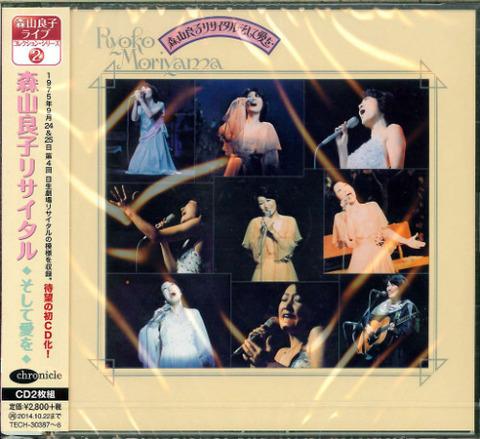 森山良子 cd TECH-30387