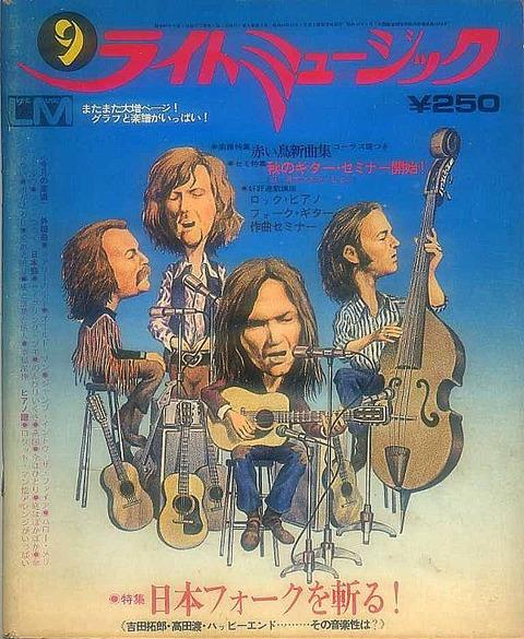 ライトミュージック Light Music 1972-09 cover