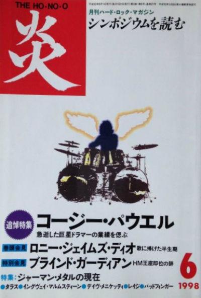 Honoo 1998-06 cover
