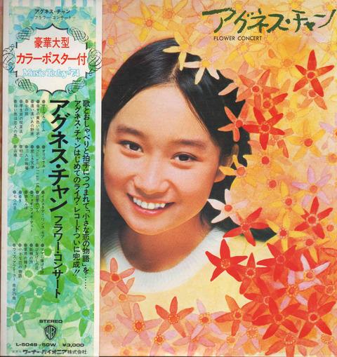 Agnes Chan -Flower Concert (1973)