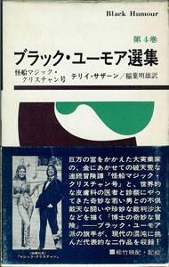 怪船マジック・クリスチャン号 (1970初版)
