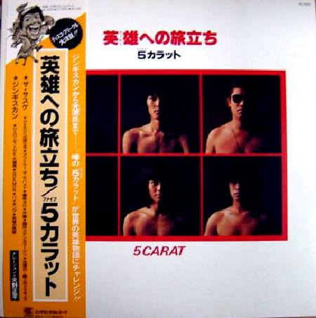 5カラット (LP 1979) obi