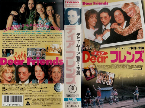 Now and Then (October 20, 1995) Dear Friends VHS