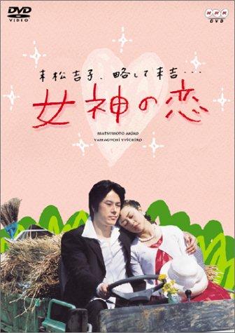 女神の恋DVD
