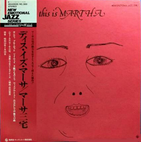 Martha Miyake - This Is Martha (1978)