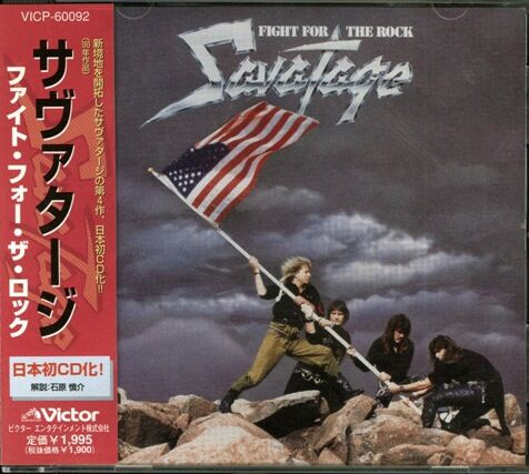 Savatage - Fight for the Rock 1997 VICP-60092 a