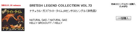 Natural Gas singleCD