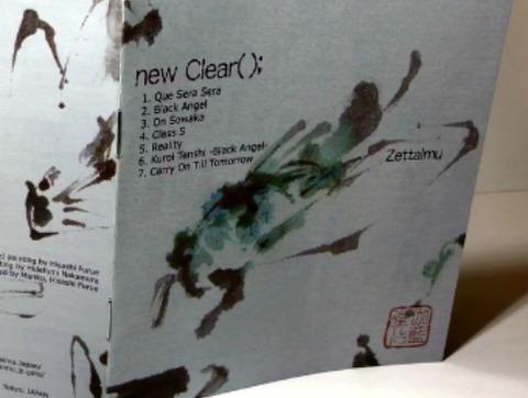 絶対無 - new Clear( ); c