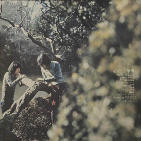 Jiro's 1971 - ETP-8067 b