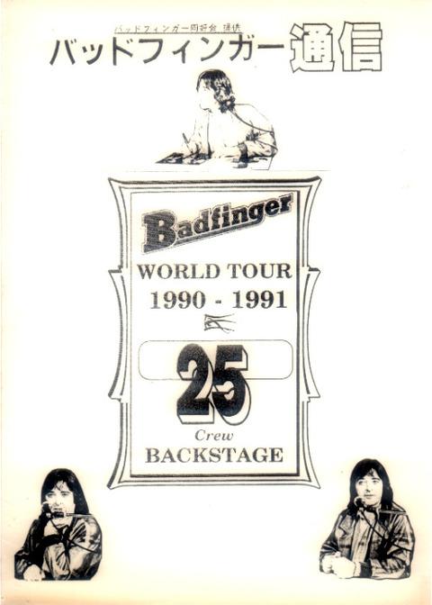 バッドフィンガー通信25号 1991-03-01