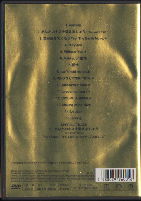 Koyanagi the Movies (2000) back