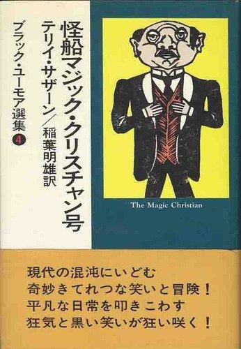 怪船マジック・クリスチャン号 (1976改訂版)