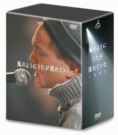 小田和正 - 風のようにうたが流れていた DVD-BOX (2005)