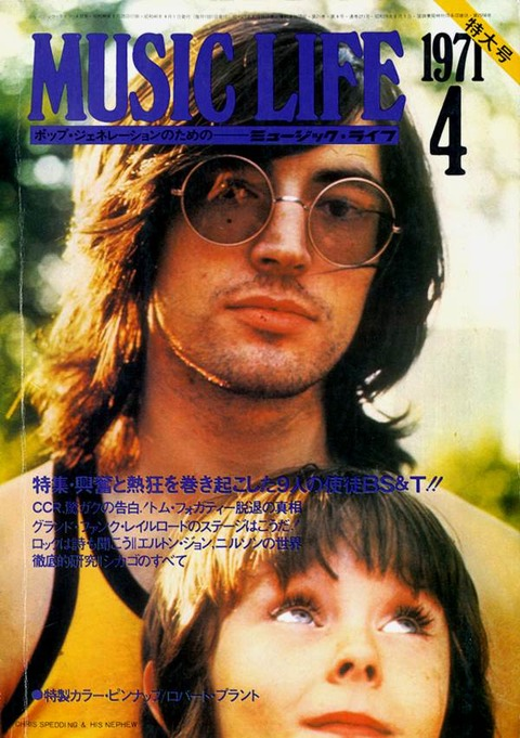 Music Life (April 1971) cover