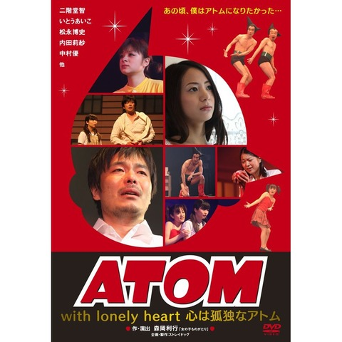心は孤独なアトム ATOM With lonely heart [DVD] 2008
