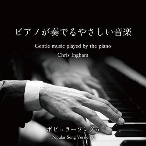 Chris Ingham - Gentle music played by the piano Popular Song 6