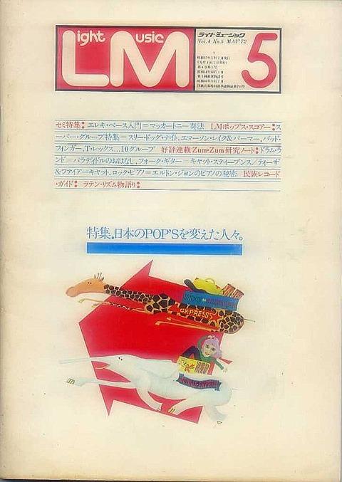 ライトミュージック Light Music 1972-05 cover