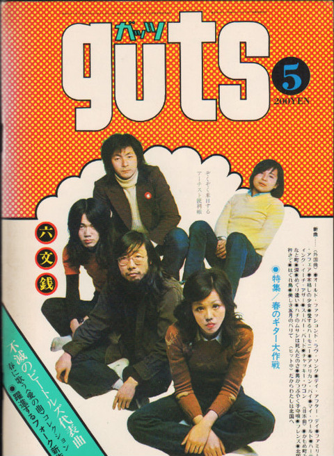 Guts 1972-05 cover