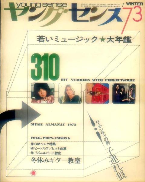 ヤングセンス young sense (January 1973) Winter cover