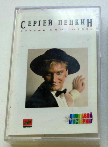 Сергей Пенкин cass a1