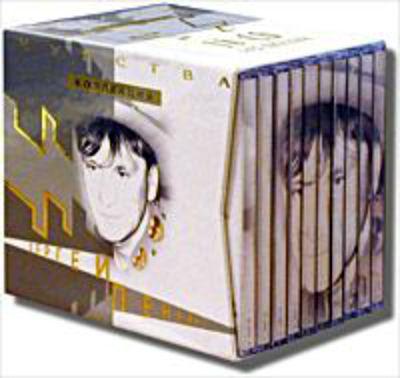 Сергей Пенкин 10CD Box a
