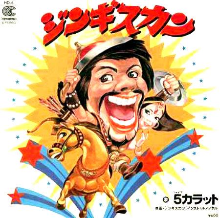 5カラット (1979) s