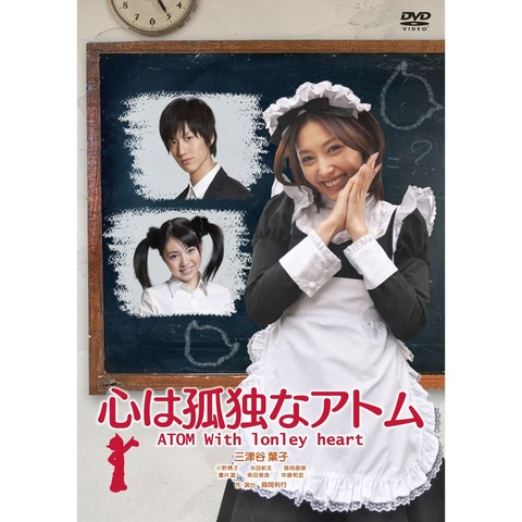 心は孤独なアトム ATOM With lonely heart [DVD] 2010