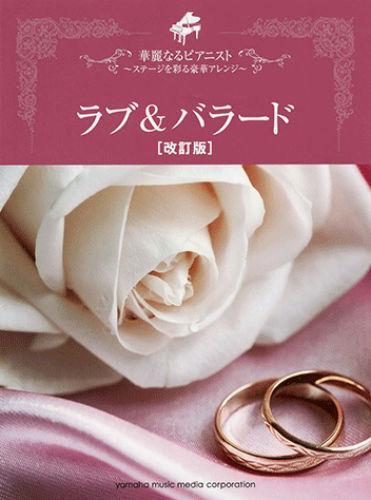 内田美雪 - ラブ&バラード 改訂版