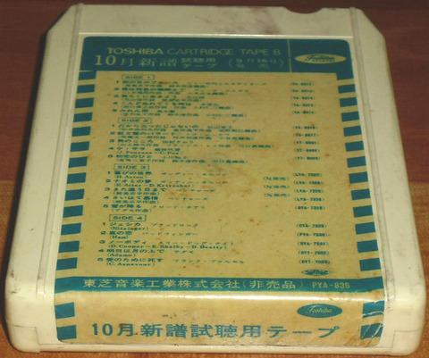 PYA-836 Toshiba Oct 1971 b