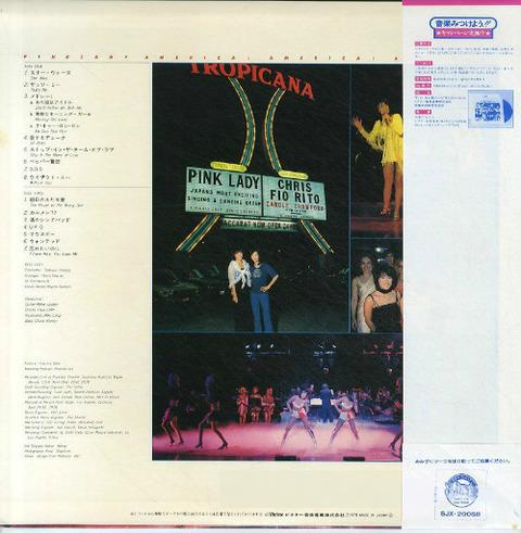 ピンク・レディ Pink Lady - LP back