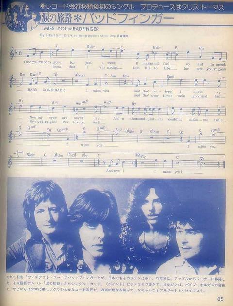 ライトミュージック Light Music 1974-08 bb