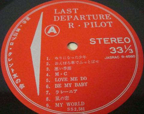 Rock Pilot - Last Departure r1