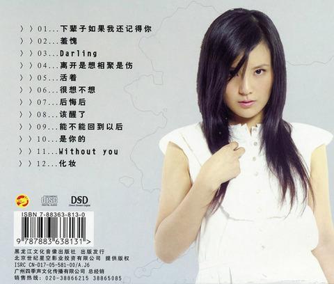 李凌 Li Ling - Darling+ back