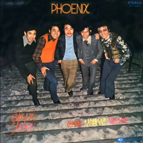 Phoenix- Night Street LP 1974