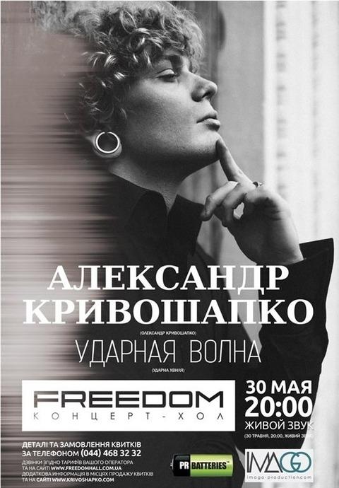 Александр Кривошапко ad