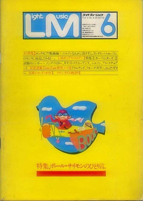 ライトミュージック Light Music 1972-06 cover