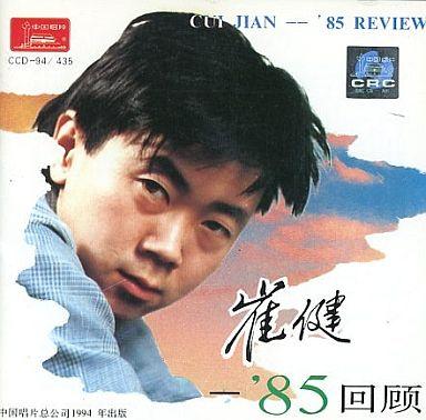 Cui Jian (1994)
