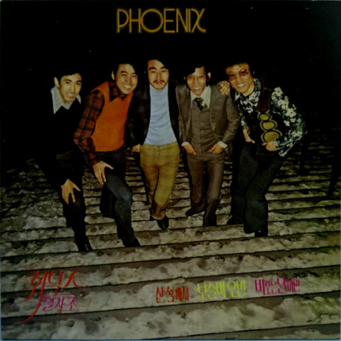 Phoenix - Night Street CD 2009