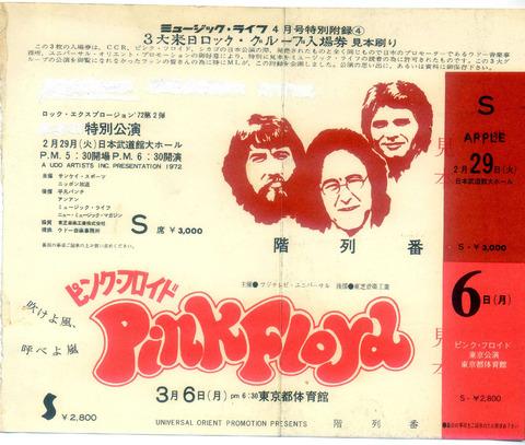 CCR 19720229 Budokan