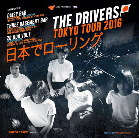 The Drivers Tokyo Tour 2016